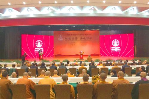 菩萨快报:祖德流芳 共续胜缘——汉传佛教祖庭文化国际学术研讨会开幕式