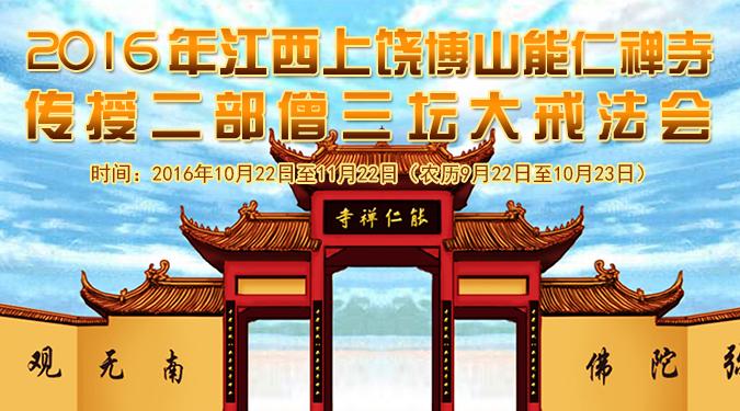 2016年江西上饶博山能仁禅寺传授二部僧三坛大戒法会
