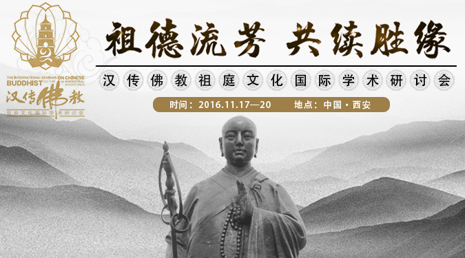 祖德流芳 共续胜缘 汉传佛教祖庭文化国际学术研讨会