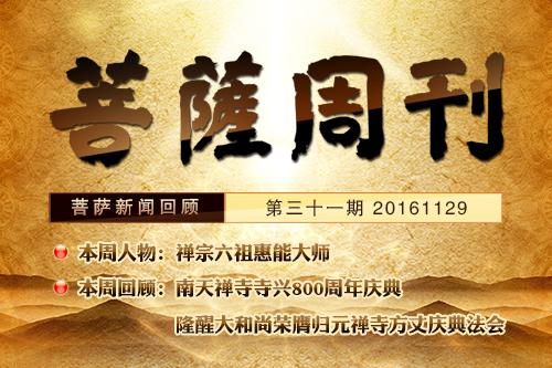 菩萨周刊第三十一期:禅宗六祖惠能大师的传奇一生