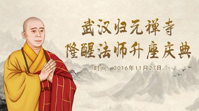 武汉归元禅寺隆醒法师升座庆典