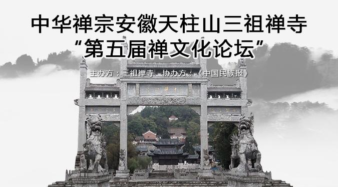 """安徽三祖禅寺""""第五届禅文化论坛"""""""
