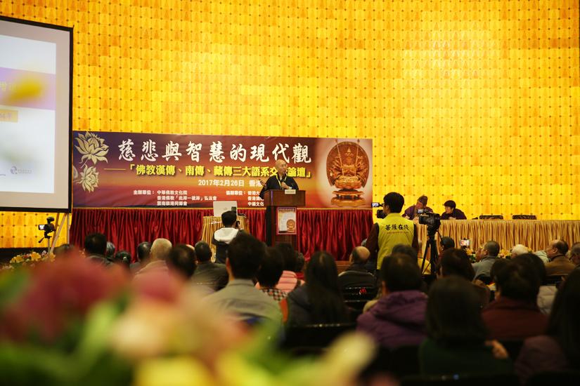 【高清图集】三系论坛在港举行 用慈悲与智慧徜徉香江