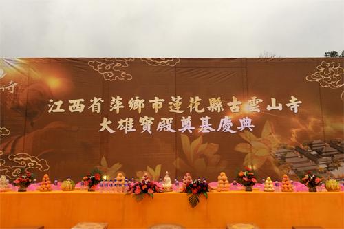 直播回顾:江西萍乡古云山寺举行大雄宝殿奠基法会