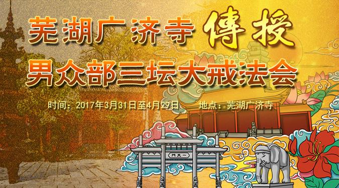 芜湖市广济寺传授男众部三坛大戒法会