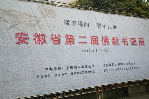 直播回顾:安徽佛教书画展于合肥市亚明艺术馆举行