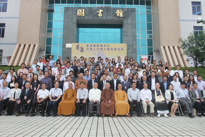【高清图集】首届黄檗禅文化与海上丝绸之路论坛 共同追寻黄檗文化足迹