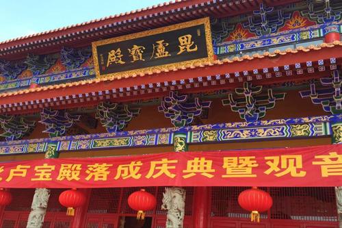 直播回顾:山西晋城宝山寺毗卢宝殿落成庆典暨观音圣像开光法会