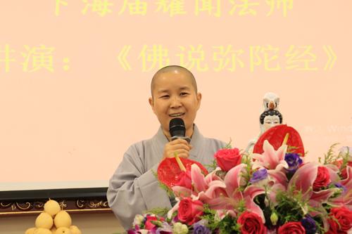 上海佛教界尼众讲经交流会 耀闻法师宣讲《佛说阿弥陀经》