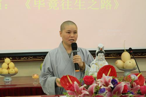 上海佛教界尼众讲经交流会 智学法师宣讲《毕竟往生之路》