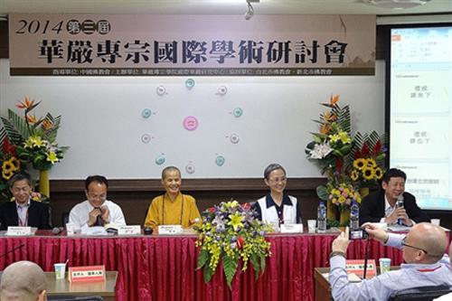 第七届华严专宗国际学术研讨会征稿启事