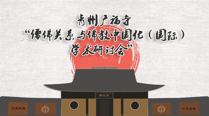 青州广福寺儒佛关系与佛教中国化学术研讨会