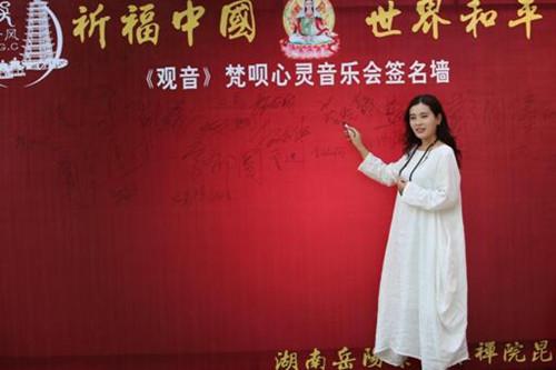 青年演员郑岚携众星相聚《观音》梵呗心灵音乐会