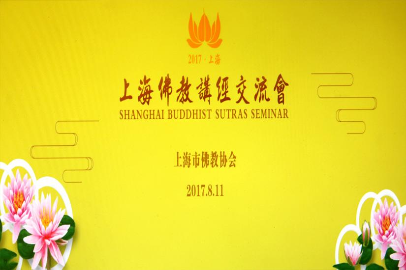 【高清图集】2017上海佛教讲经交流会在静安寺举行