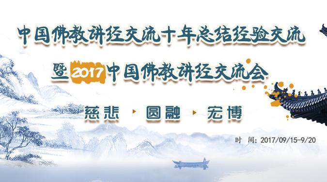 2017中国佛教讲经交流会中国佛教讲经交流十年总结经验交流暨