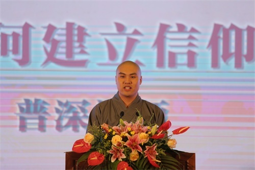 海南省三亚南山寺普深娱乐老虎机宣讲《如何建立信仰》