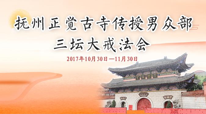 抚州正觉古寺传授男众部三坛大戒法会