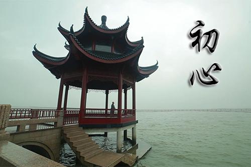 福善寺-初心