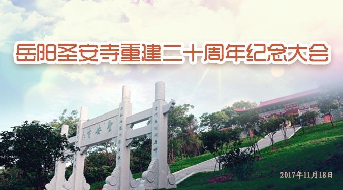 岳阳圣安寺重建二十周年纪念大会