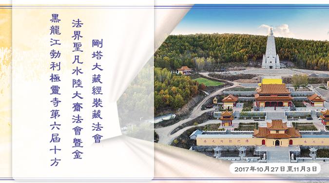 黑龙江极灵寺第六届水陆普渡大斋法会