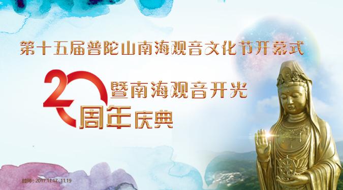 第十五届普陀山南海观音文化节开幕式