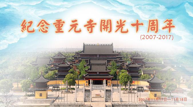 纪念重元寺开光十周年