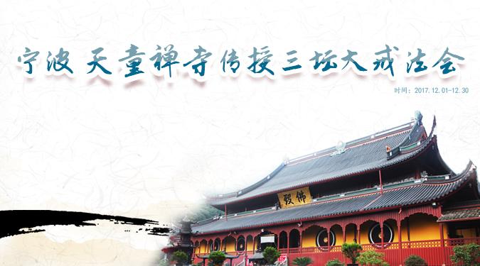 宁波天童禅寺传授三坛大戒法会