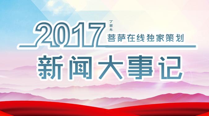 2017丁酉年新闻大事纪——菩萨在线独家策划