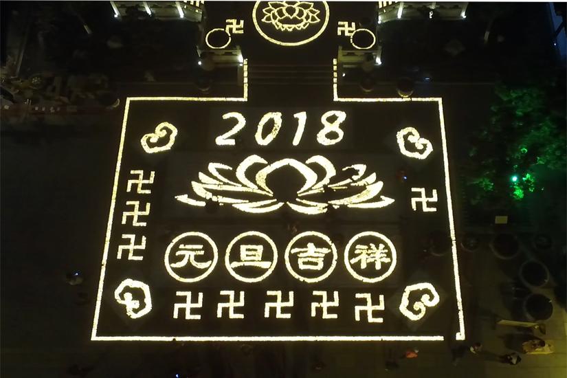 东海观音寺敲响新年慈善第一钟