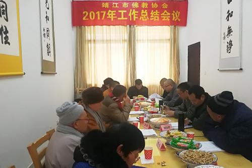 江苏靖江市佛教协会召开2017年度总结会