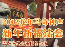 2012龙年马寺钟声新年祈福法会