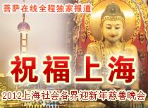 2012上海玉佛禅寺社会各界迎新年慈善晚会