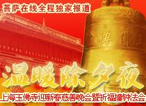 上海玉佛寺2012迎新春慈善晚会暨祈福撞钟法会