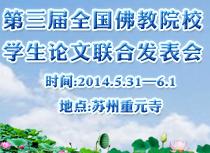 第三届全国佛教院校学生论文联合发表会