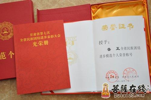 甘肃第七次民族团结进步模范大会 普正法师荣获表彰