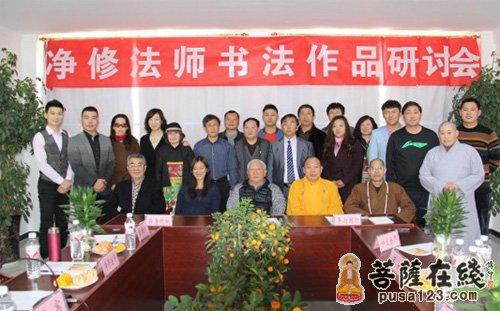 著名书法家净修法师作品研讨会在唐山圆满举行