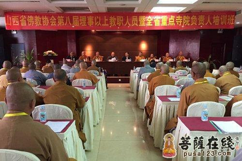 山西佛协理事会暨全省重点寺院负责人培训班举行