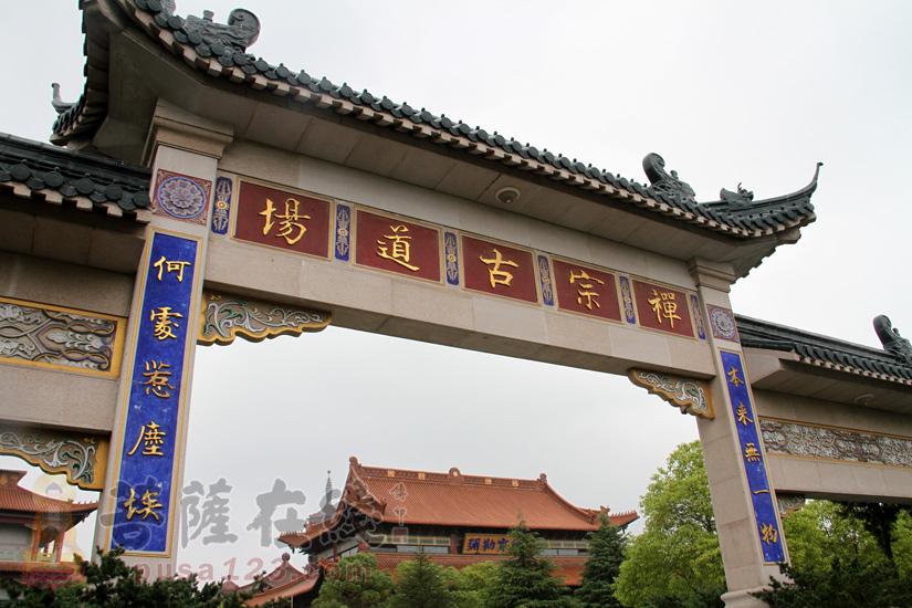 寺院山门(图片来源:菩萨在线 摄影:妙梵)