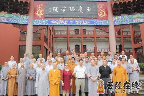 重庆佛学院举行 2011级毕业暨2013级散学 典礼