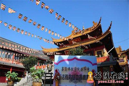南通市首家弘法教育基地在如皋法华寺举行揭牌仪式