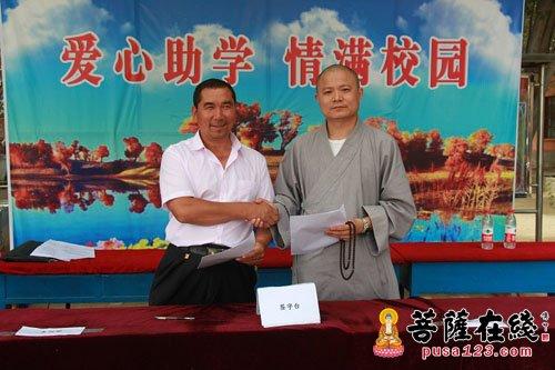 杭州云林公益基金会理事长常法法师与当地签约捐资助学协议书