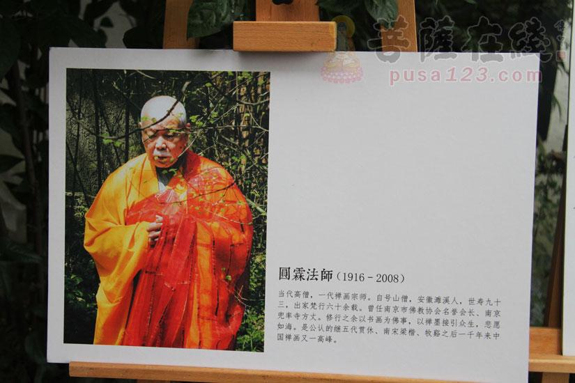 圆霖法师(图片来源:菩萨在线 摄影:妙甜)