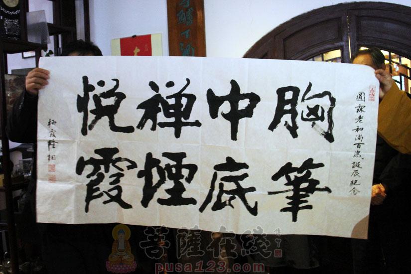 南京市佛教协会会长、南京栖霞寺方丈隆相大和尚贺辞《胸中禅悦,笔底烟霞》 (图片来源:菩萨在线 摄影:妙甜)