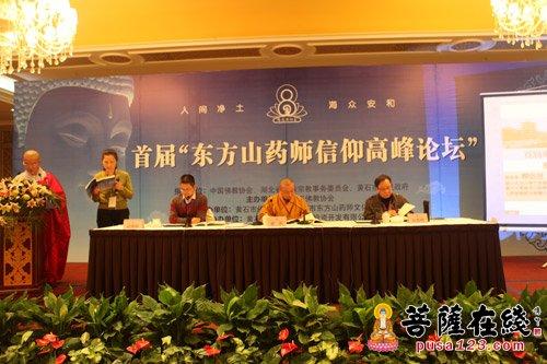 首届东方山药师文化高峰论坛于黄石举行