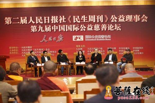 慈善论坛_第九届国际公益慈善论坛在京举行 永军法师获\