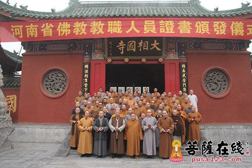 河南省佛教教职人员证书颁发仪式于开封大相国寺举行