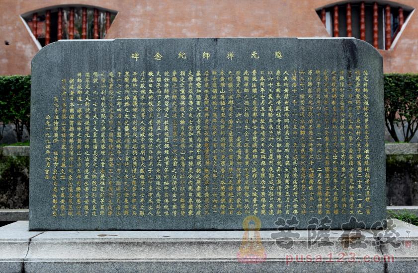 隐元禅师纪念碑(图片来源:菩萨在线 摄影:妙梵)