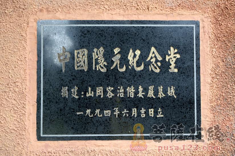 中国隐元纪念堂(图片来源:菩萨在线 摄影:妙梵)