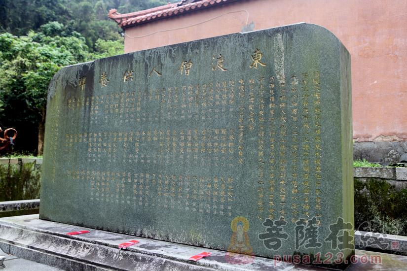 东渡僧人供奉碑(图片来源:菩萨在线 摄影:妙梵)