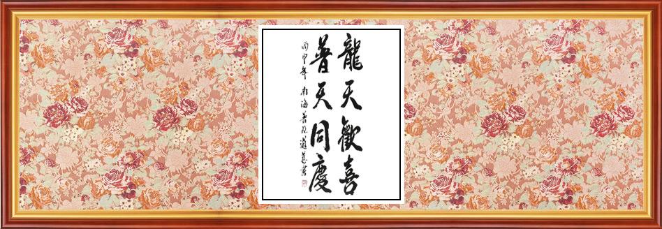 """道慈大和尚为《菩萨在线》题""""普天同庆 龙天欢喜"""""""